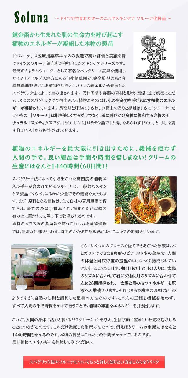 〜 ドイツで生まれたオーガニックスキンケア ソルーナ化粧品 〜