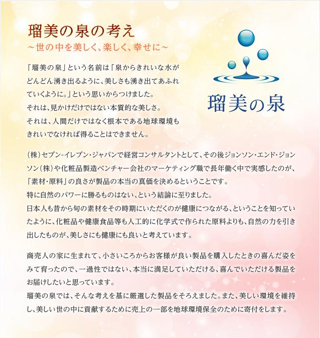 瑠美の泉の考え